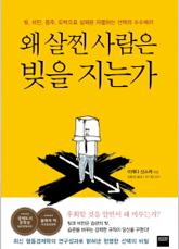 自滅する選択 韓国語版